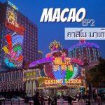 ทำไมชอบไปมาเก๊า EP2 : Casino Macau