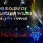 Macau Show : The House of Dancing Water ใครไปมาเก๊า ห้ามพลาด!