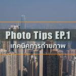 เทคนิคการถ่ายภาพ EP 1 : ถ่ายรูปสวยด้วยกฎสามส่วน
