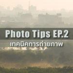 เทคนิคการถ่ายภาพ EP 2 : ถ่ายรูปสวยด้วยกฎพื้นฐาน
