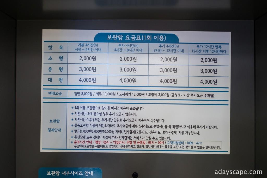 korea locker 02