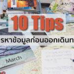 10 เทคนิค การหาข้อมูลก่อนออกเดินทาง