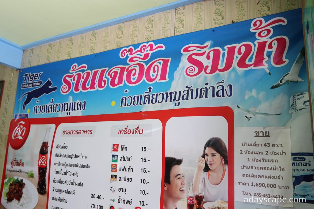 เที่ยวเมืองจันทบุรี-1