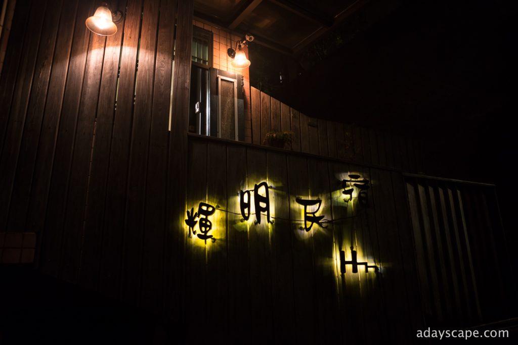 Jiufen Hui Ming Homestay 1