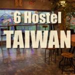 แนะนำ hostel ไต้หวัน 6 เมือง : ทริป 12 วันนั่งรถไฟรอบเกาะไต้หวัน