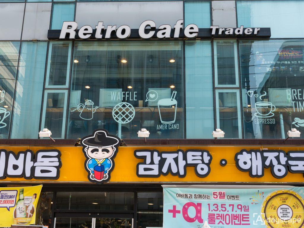 Retro Cafe Trader 1