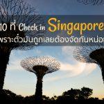10 ที่ Check in Singapore เพราะตั๋วมันถูกเลยต้องจัดกันหน่อย