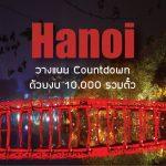 วางแผน เที่ยวฮานอย 5 วัน 4 คืน countdown ปีใหม่ด้วยงบ 10,000 รวมตั๋ว