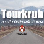 Tourkrub ทางเลือกใหม่ของนักเดินทาง ช่วยให้การไปต่างประเทศไม่ยากอีกต่อไป