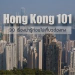 Hong Kong 101 : 30 เรื่องน่ารู้ก่อนไปเที่ยวฮ่องกง