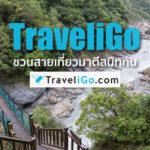 รีวิว จองตั๋วเครื่องบินและที่พักกับ TraveliGo