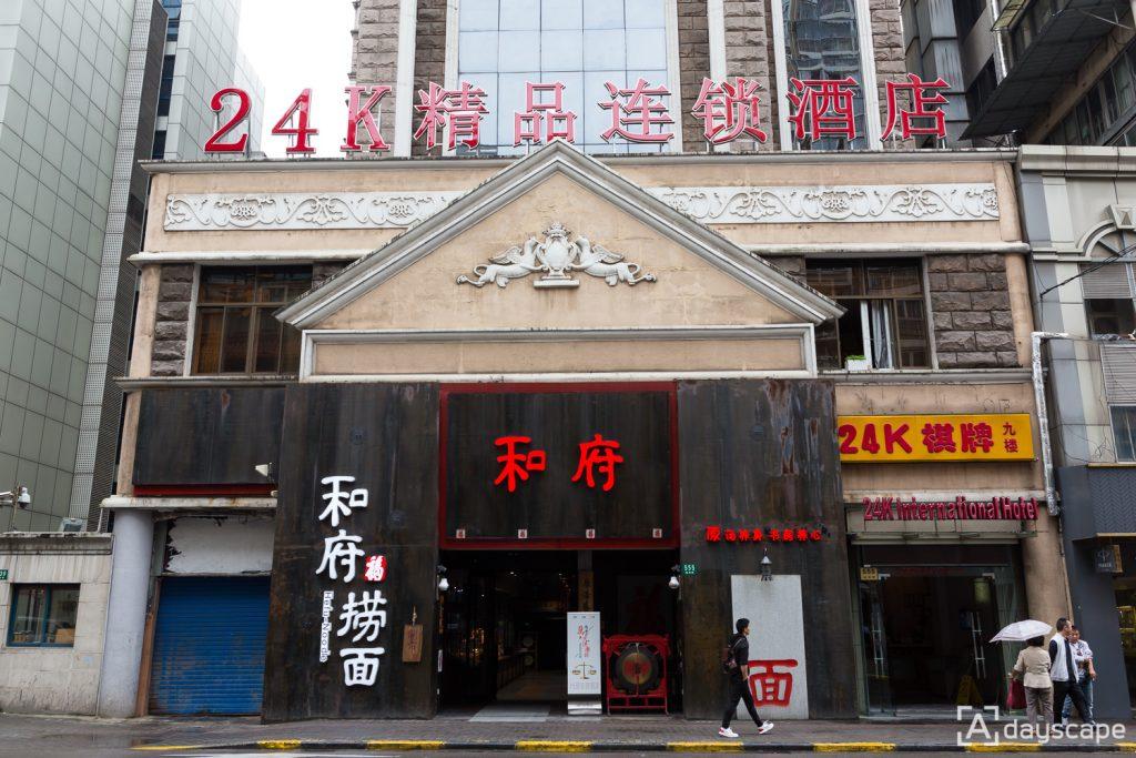 24K International Hotel เซี่ยงไฮ้ 1