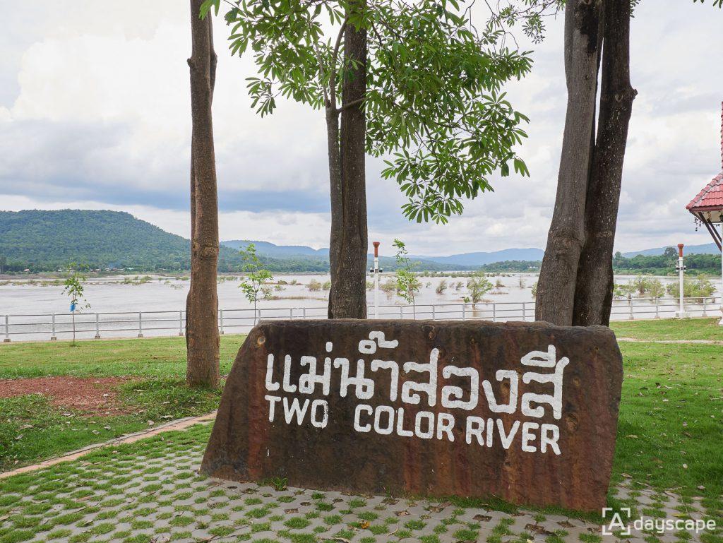 อุบล - แม่น้ำสองสี 1