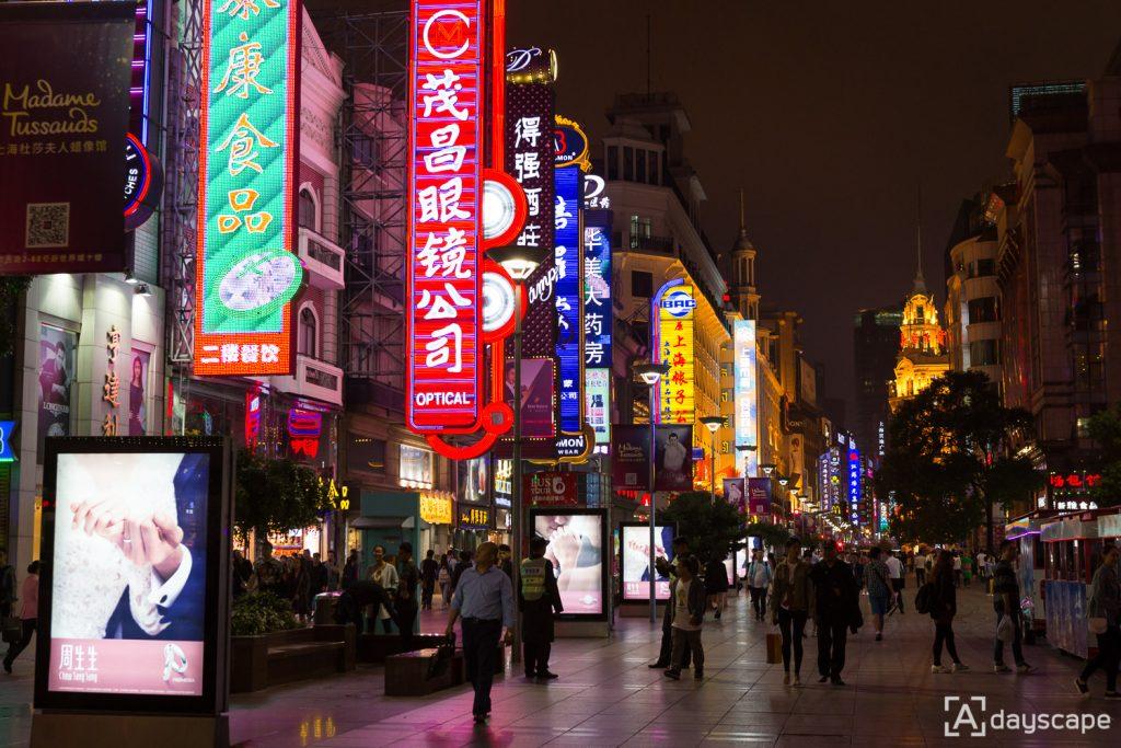Nanjing Road เซี่ยงไฮ้ 3
