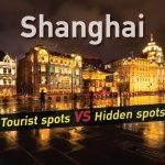 เที่ยวเซี่ยงไฮ้ 5 วัน Tourist spots VS Hidden spots