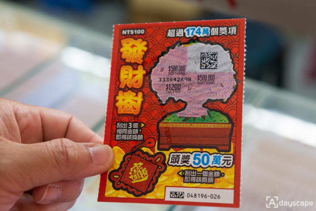 Lottery ไต้หวัน 2