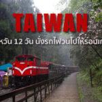 ไต้หวัน 12 วัน : นั่งรถไฟวนไปให้รอบเกาะ